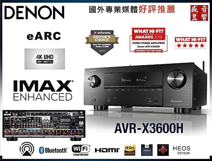 『盛昱音響』公司貨 - 附贈品 - DENON AVR-X3600H 環繞擴大機