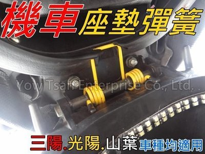 新勁戰  GT BWS MANY RX G5 GP VJR JET  X-HOT ES OZ 座墊彈簧(坐墊自動升起)