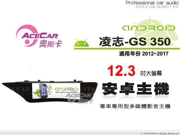 音仕達汽車音響 ACECAR 奧斯卡【LEXUS GS350 12-17年】12.3吋安卓多媒體主機 CS-350..