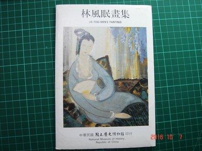 《林風眠畫集明信片 11張 》中華民國國立歷史博物館印 【CS超聖文化讚】