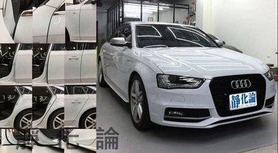Audi A4 B8.5代 可適用 (全車風切套組) 隔音條 全車隔音套組 汽車隔音條 靜化論 公司貨
