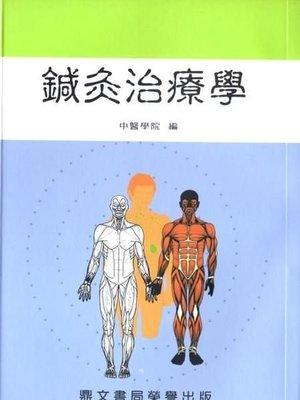 【鼎文書局--醫學叢書】鍼灸治療學 / 中醫學院 主編(醫040)