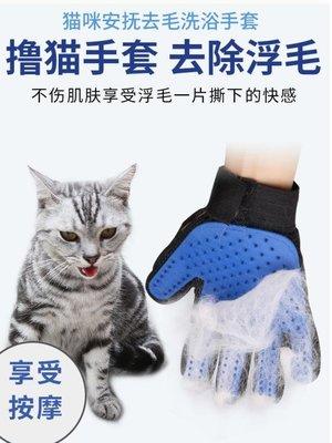 寵物擼貓手套貓梳子除毛刷去浮毛神器狗狗貓毛刷洗澡貓咪寵物用品