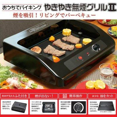 日本【ROOMMATE】無煙燒烤機 RM-68A