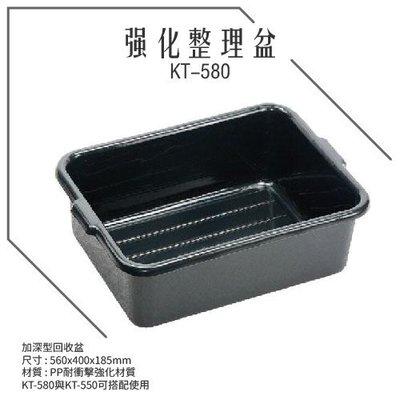 特賣 KT-580《強化整理盆》儲物盒 整理盆 收納盒 整理盒 碗盤回收盆