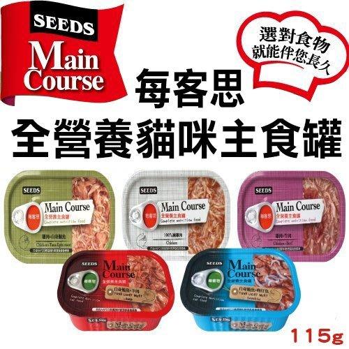 BONEBONE 惜時seeds MainCourse 每客思 全營養主食罐 115g 貓罐 貓主食罐 雞/牛/白身鮪魚