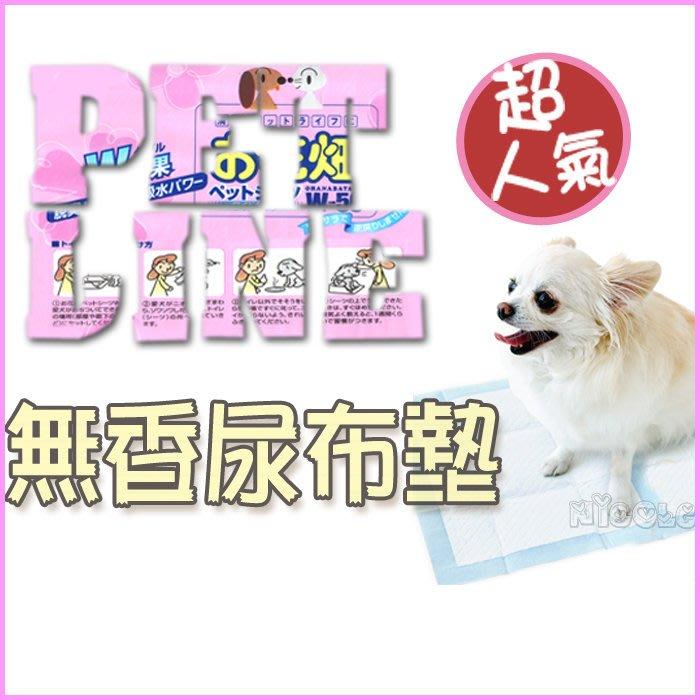 *Nicole寵物*PET-LINE(沛萊)無香寵物尿布墊【標準吸水型】〈8包免運〉狗,便盆,草皮廁所,業務,抗菌除臭