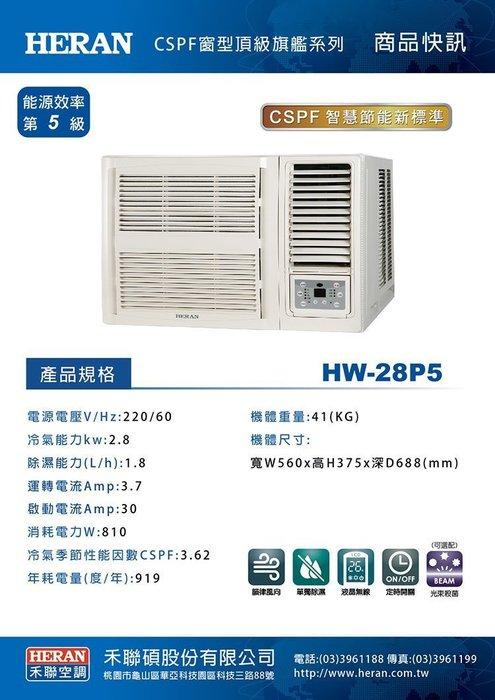 *~新家電錧~*【HERAN 禾聯 HW-28P5】窗型冷氣【實體店面】