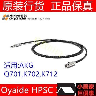 現貨促銷原裝日本歐亞德OYAIDE HPSC-X35 AKG Q701 K702 K712 耳機升級線