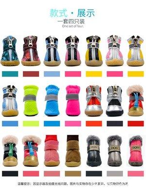 不掉小狗狗穿的鞋子一套4只泰迪小型犬寵物四季透氣軟底冬季通用【移動雜貨鋪】