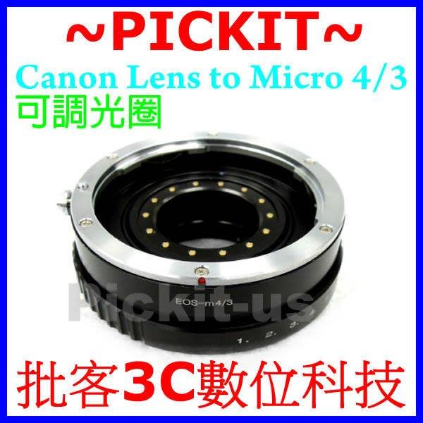 精準版 Canon EOS EF 可調光圈鏡頭轉 Micro M 4/3 43 M43 M4/3 機身轉接環