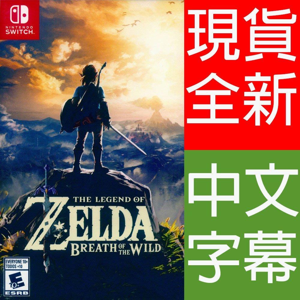 (現貨全新)  NS SWITCH 薩爾達傳說:曠野之息 中英日文美版 The Legend of Zelda