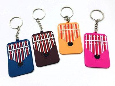 【老羊樂器店】樂器鑰匙圈 塑膠 鑰匙圈 吊飾 拇指琴 姆指琴 卡巴林琴