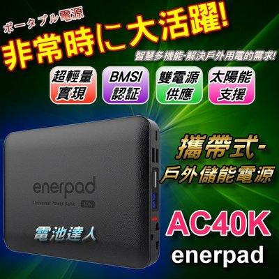 【電池達人】超輕薄 攜帶式 行動電源 enerpad AC40K 110V電源 雙USB輸出 可上飛機 筆記型電腦 充電