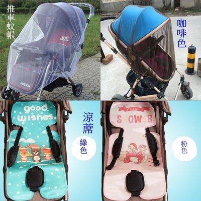 [開心商場](現貨台灣出)嬰兒手推車蚊帳涼蓆