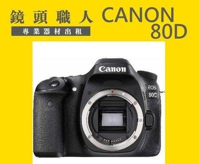 ☆鏡頭職人☆( 鏡頭出租 相機出租 )  :::  Canon 80D 加 Canon 18-200mm IS  師大