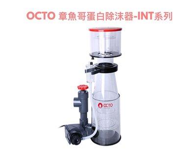 [水族最便宜]OCTO 蛋白除沫器 800L Classic150-INT