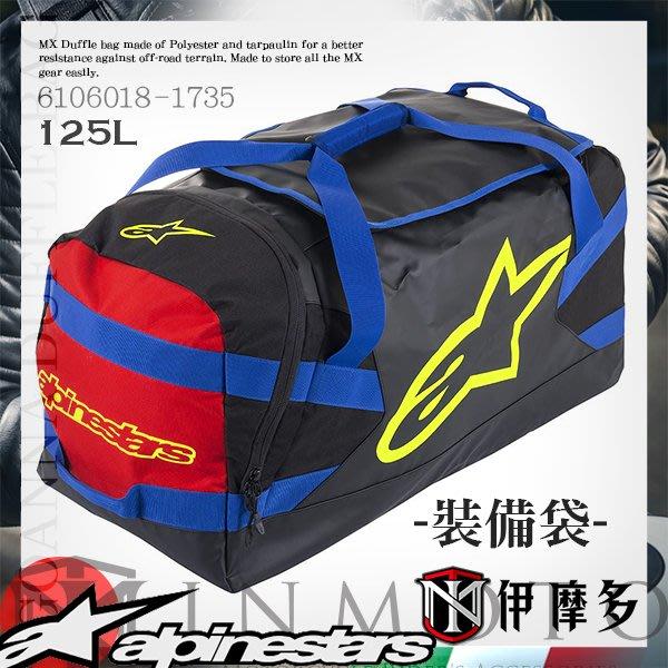 伊摩多※義大利Alpinestars 裝備袋包 旅行包行李袋125L大容量 Goanna DUFFLE BAG 黑藍紅黃