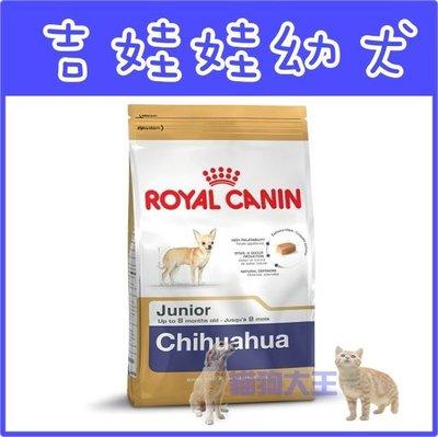 **貓狗大王**法國皇家《吉娃娃幼犬專用飼料PRCJ30》1.5kg