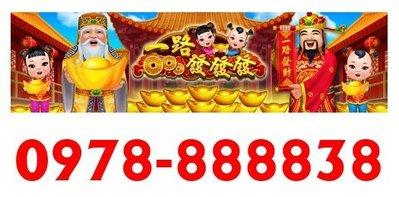 ~ 中華電信4G預付卡門號 ~ 0978-888838 ~ 內含通話餘額300元 ~