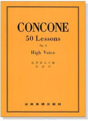 【599免運費】孔空奈 Concone【高音用】五十首練習曲 全音樂譜 CY-C14 大陸書店