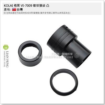 【工具屋】*含稅* KOLAI 格萊 VI-7009 軟管接頭 凸 3PCS 管頭 連接管 零件 管子 工業用吸塵器配件