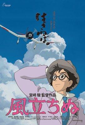 (藝)日本拼圖原裝進口 150片小切塊拼圖 宮崎駿 起風了 風起 電影海報 150-G44