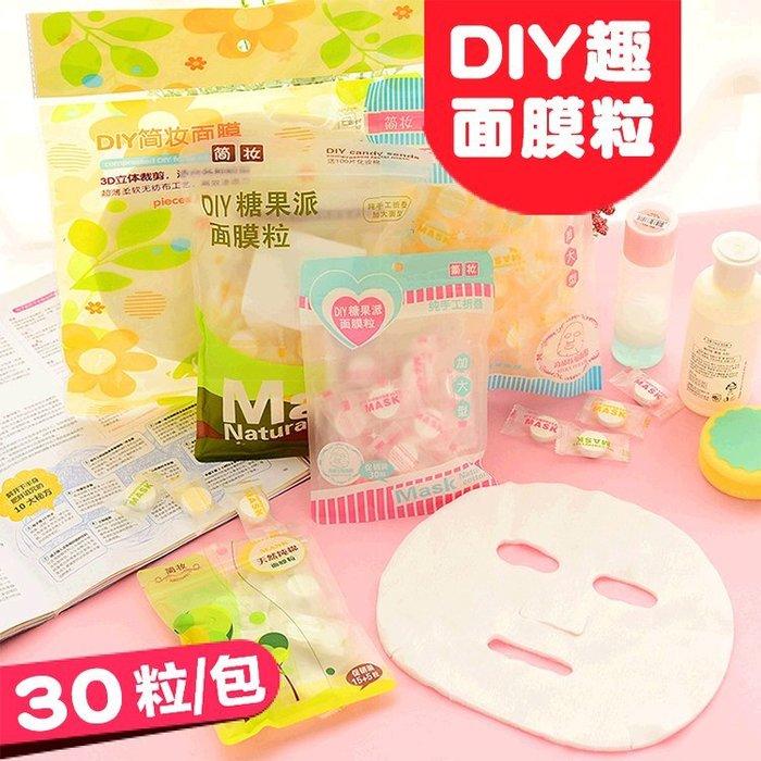 面膜【FMD023-F】DIY面膜粒(30入組) 美容面膜紙 面罩 美妝 化妝水 保養 面膜粒 收納女王