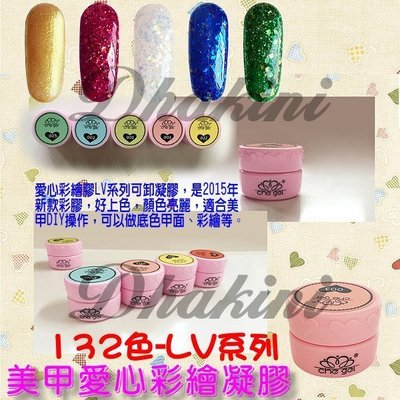 LV101~120下標區~《日本進口原料美甲愛心彩繪凝膠》~LV全系列有132色