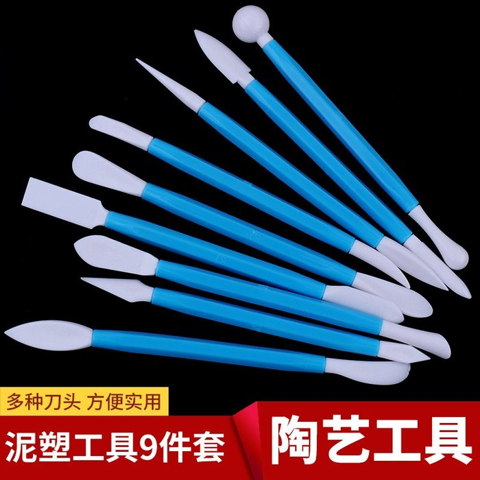 奇奇店-塑料工具9件套超輕粘土雕塑刀泥塑刀兒童陶藝教學工具彩泥diy工具#用心工藝 #愛生活 #愛手工