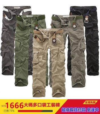 寬鬆大碼多口袋工裝褲       (卡其色 灰色 黑色 土軍綠 草軍綠)  尺碼28~~38