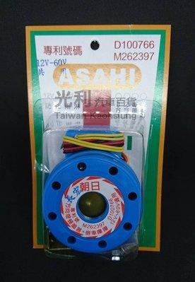 含稅 台灣 ASAHI 朝日 3合1 方向燈蜂鳴器 倒車喇叭 12V-60V共用 閃雙黃燈蜂鳴器 三合一蜂鳴器