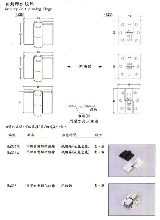 自動歸位鉸鏈 平貼自動型 浴廁專用 自動回復鉸鏈 插心後鈕 旗型鉸鏈 鋁門活頁 鉸鏈鋁 丁雙 (圖片參考,勿下標)