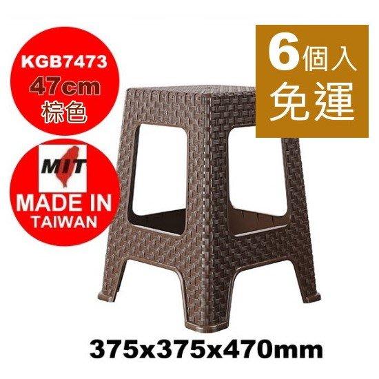 Outlet/6個入免運/雅歌藤藝椅47CM棕色/露營椅/同心椅/塑膠椅/備用椅/直購價