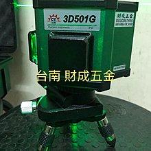 台南財成五金:最新 3D 501G電子 式 五倍綠光 12線 貼模機。語音播報 18650鋰電
