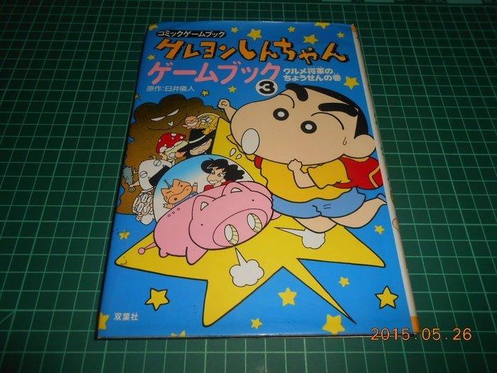 《日文書~蠟筆小新》八成新 1994年初版 臼井 儀人原著 双葉社出版 精裝本