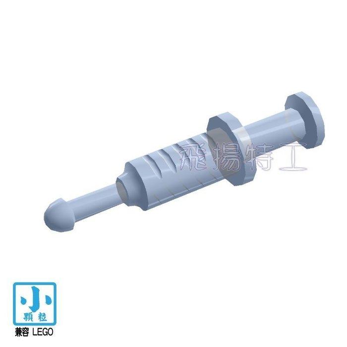 【飛揚特工】小顆粒 積木散件 SRE749 針筒 注射器 醫院 醫療配件 零件 散件 物品(非LEGO,可與樂高相容)