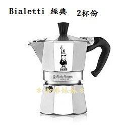 *咖啡妹妹*  Bialetti  經典 摩卡壺 2杯份