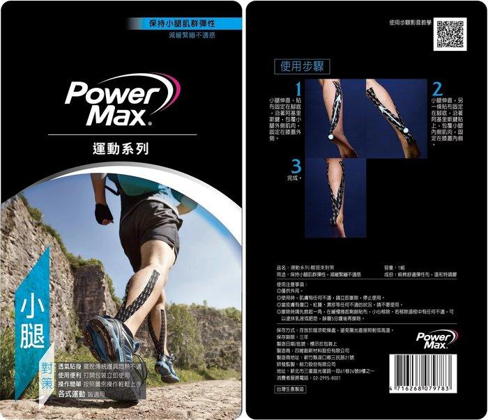 【神拳阿凱】Sports Max 便利包 小腿對策 2X