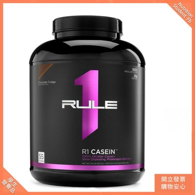 【免運費】RULE1(現貨)4磅  酪蛋白 長效蛋白 CASEIN 蛋白粉 高蛋白