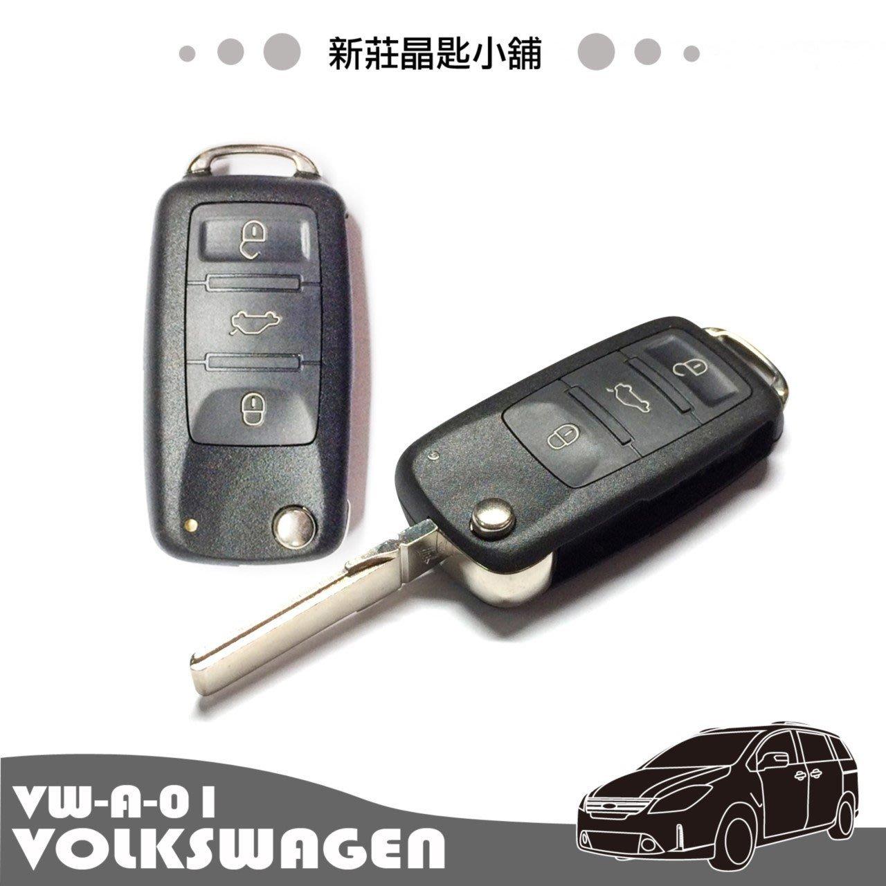 新莊晶匙小舖 福斯 奧迪VolksWagen Touareg Phaeton AUDI A8 電子式摺疊式遙控晶片鑰匙