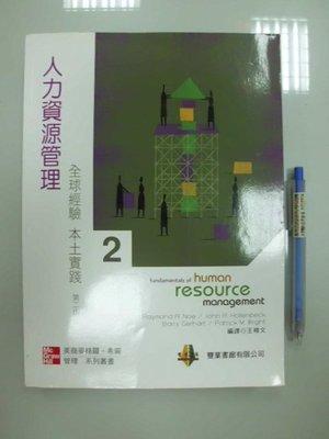 6980銤:B2-5cd☆2010年二版『人力資源管理』王精文 編《雙葉書廊》ISBN:9789861575063