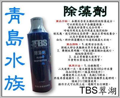 。。青島水族。。。AK002台灣TBS翠湖-----除藻劑==250ml