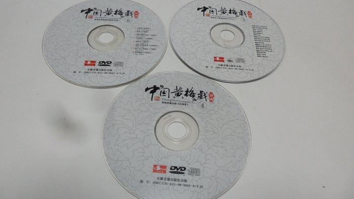 紫色小館-62-7------中國黃梅戲 1-6