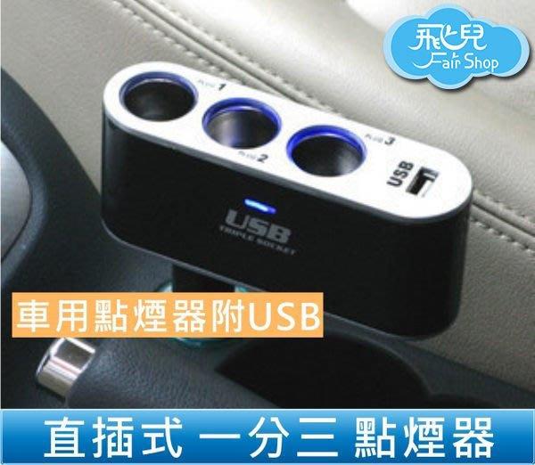 【飛兒】WF-0100 一分三 車用點煙器附USB 車充 車用 充電器 點煙器 擴充點煙器 點煙器 HUB 198