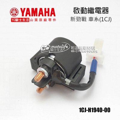 YC騎士生活_YAMAHA山葉原廠 起動繼電器 SMAX 155 勁戰 新勁戰 啟動開關 起動開關組 1CJ-H1940