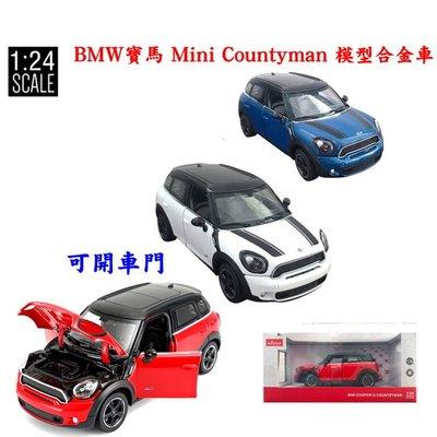 艾蜜莉】1/ 24 寶馬BMW Mini Countryman 合金車 1:24金屬模型車/ Die cast跑車/ 車門可開 台南市
