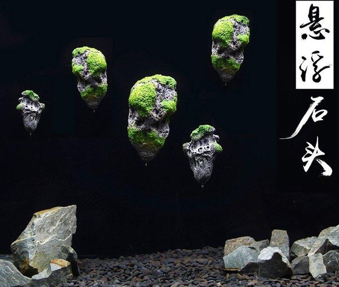 阿凡達浮石假山懸浮仿真石頭人工漂浮石塊魚缸造景水族箱裝飾套餐