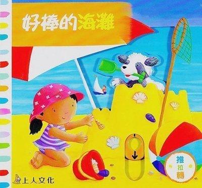 ☆天才老爸☆→【上人文化】好棒的海灘 (推拉書)【英國 Campbell  好奇寶寶 推 拉 搖 轉 書 操作 玩具 書