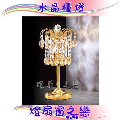 工業風檯燈.水晶檯燈-燈扇窗之戀 MH-D8836-2超值價3700元